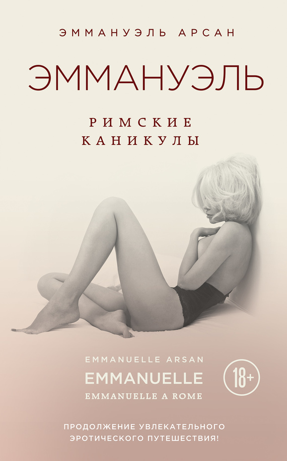 Эммануэль Арсан «Эммануэль. Римские каникулы»