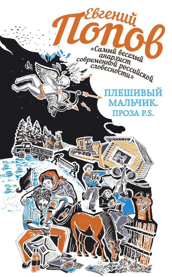 Евгений Попов «Плешивый мальчик. Проза P.S. (сборник)»