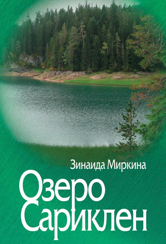 Зинаида Миркина «Озеро Сариклен»
