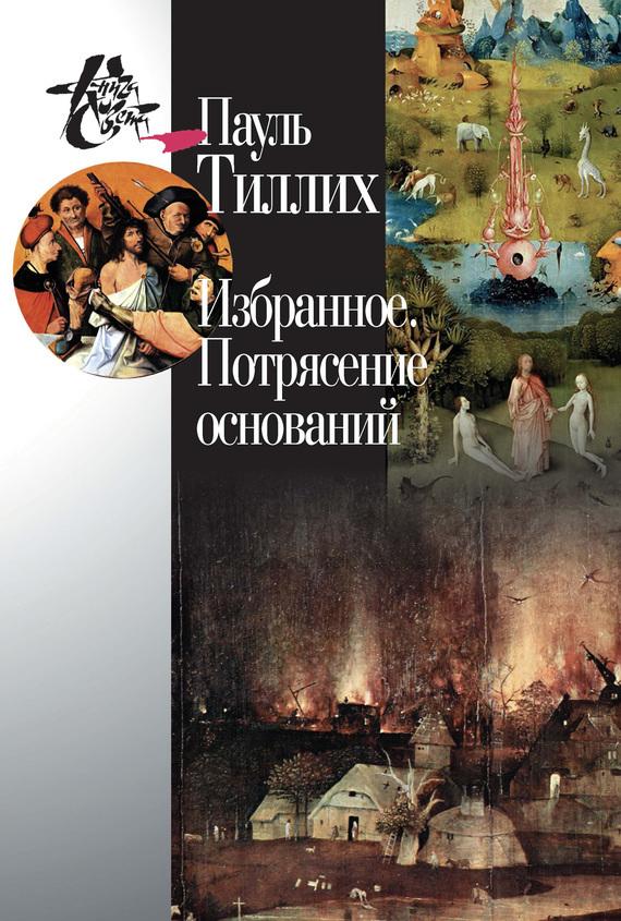 Пауль Тиллих, Светлана Левит, С. Лёзов «Избранное. Потрясение оснований»