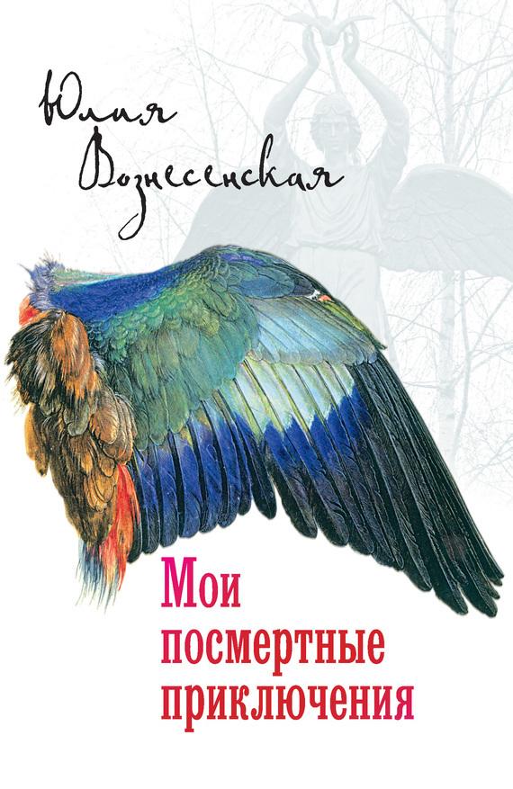 Юлия Вознесенская «Мои посмертные приключения»
