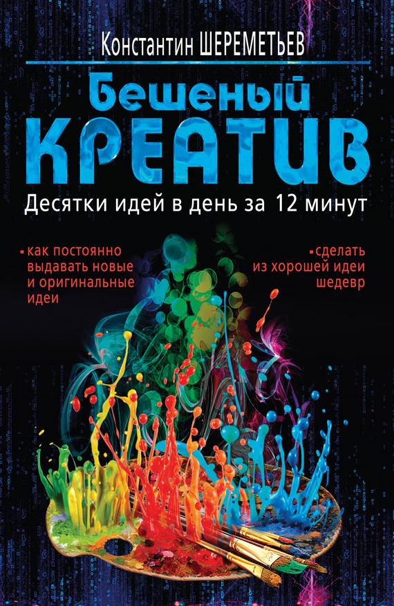 Константин Шереметьев «Бешеный креатив. Десятки идей в день за 12 минут»