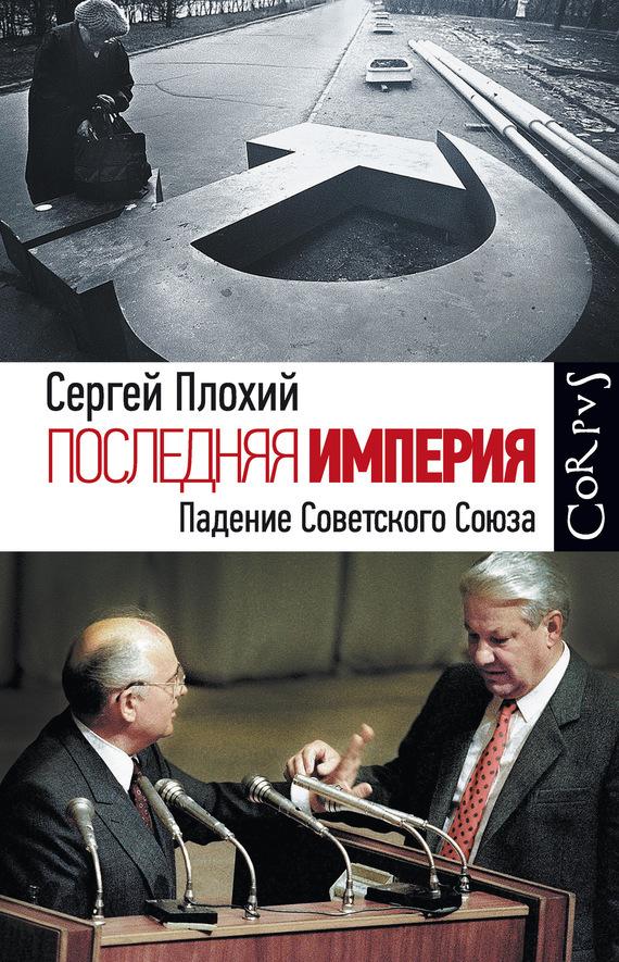 Сергей Плохий «Последняя империя. Падение Советского Союза»