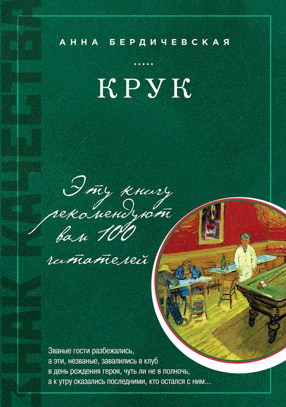 Анна Бердичевская «КРУК»