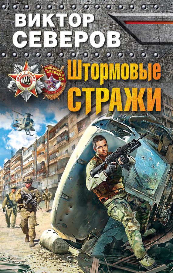 Виктор Северов «Штормовые стражи»