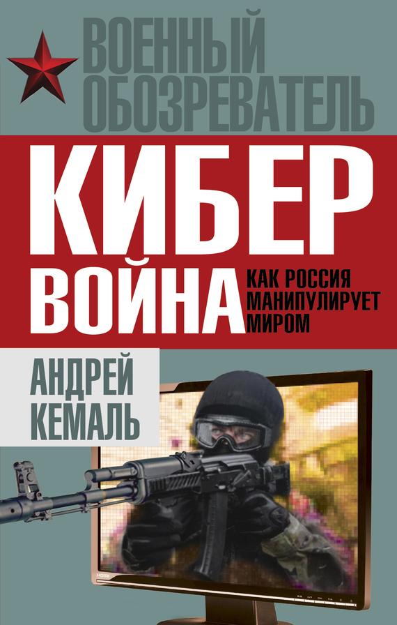 Андрей Кемаль «Кибервойна. Как Россия манипулирует миром»