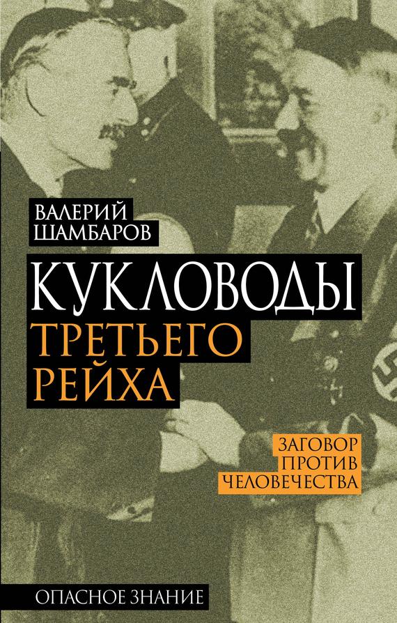 Валерий Шамбаров «Кукловоды Третьего рейха»