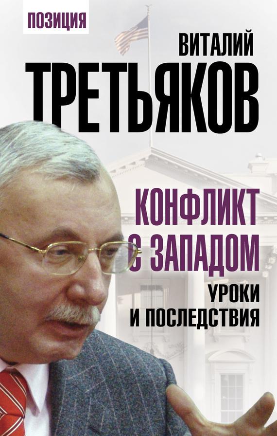 Виталий Третьяков «Конфликт с Западом. Уроки и последствия»