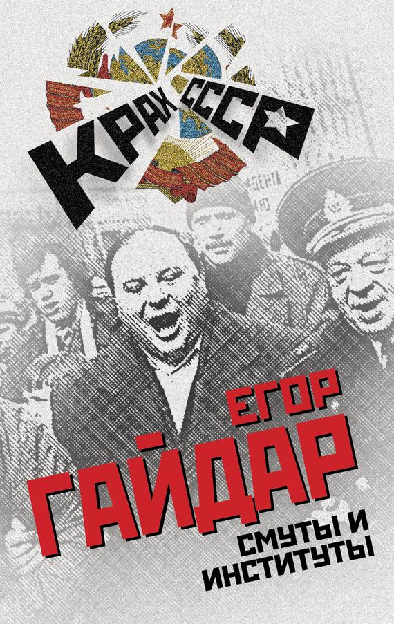 Егор Гайдар «Смуты и институты»
