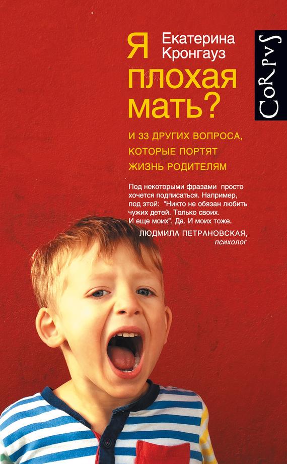 Я плохая мать? И 33 других вопроса, которые портят жизнь родителям - Екатерина Кронгауз читать онлайн или скачать бесплатно fb2 epub txt rtf