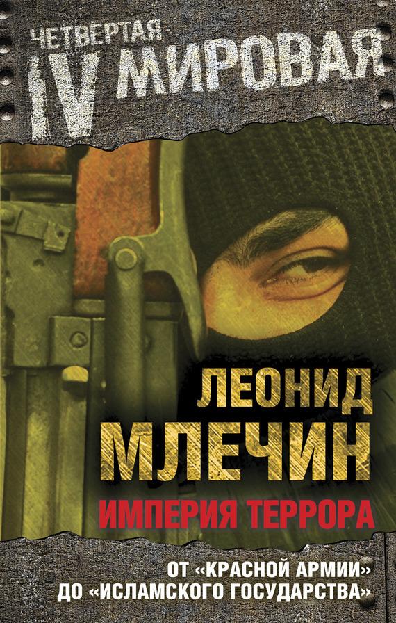 Леонид Млечин «Империя террора. От «Красной армии» до «Исламского государства»»