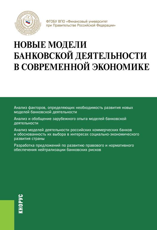 Обложка книги Новые модели банковской деятельности в современной экономике