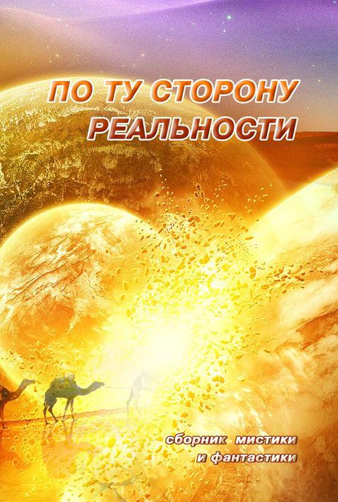 Антология «По ту сторону реальности. Сборник мистики и фантастики. Том 1»