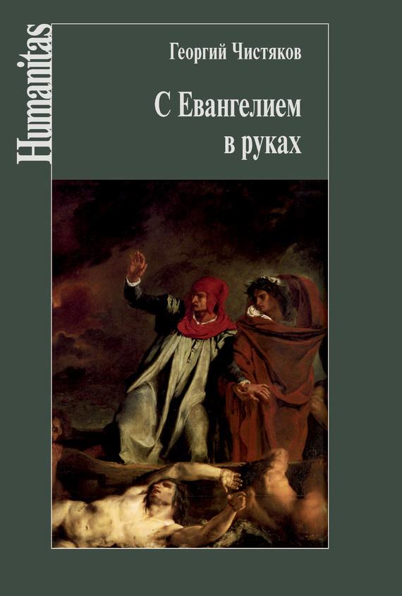Георгий Чистяков «С Евангелием в руках»