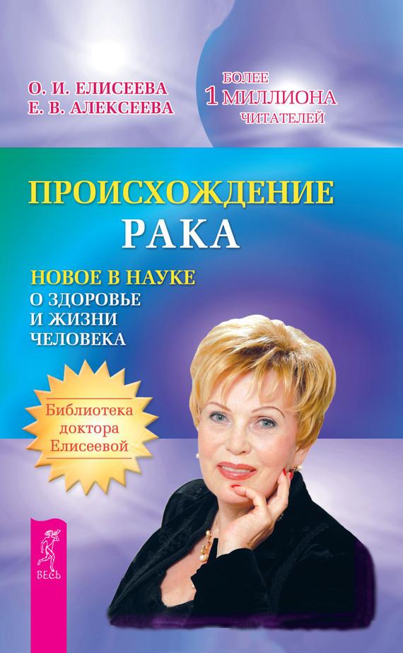 Ольга Елисеева, Евгения Алексеева «Происхождение рака. Новое в науке о здоровье и жизни человека»
