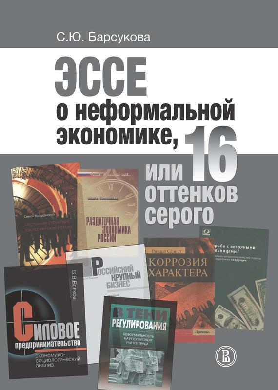 Светлана Барсукова «Эссе о неформальной экономике, или 16 оттенков серого»