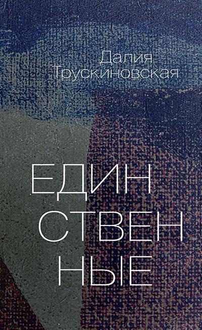 Далия Трускиновская «Единственные»