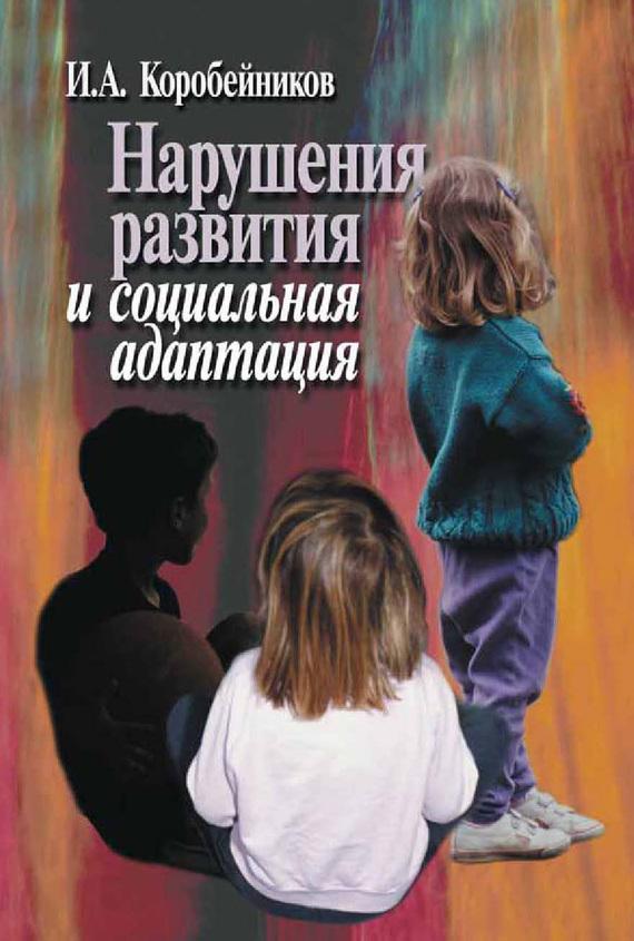 Игорь Коробейников «Нарушения развития и социальная адаптация»