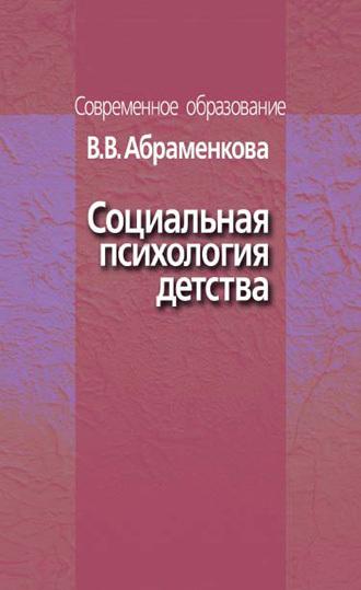 Вера Абраменкова «Социальная психология детства»