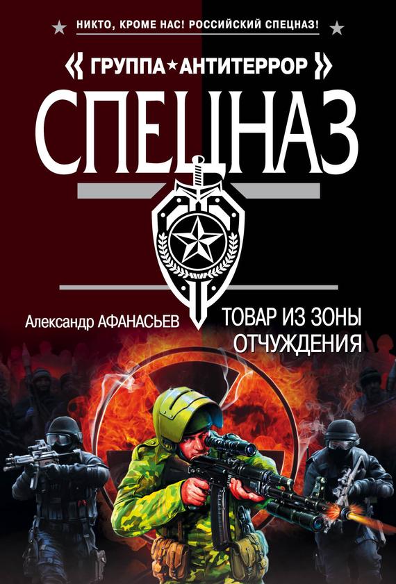 Александр Афанасьев «Товар из зоны отчуждения»