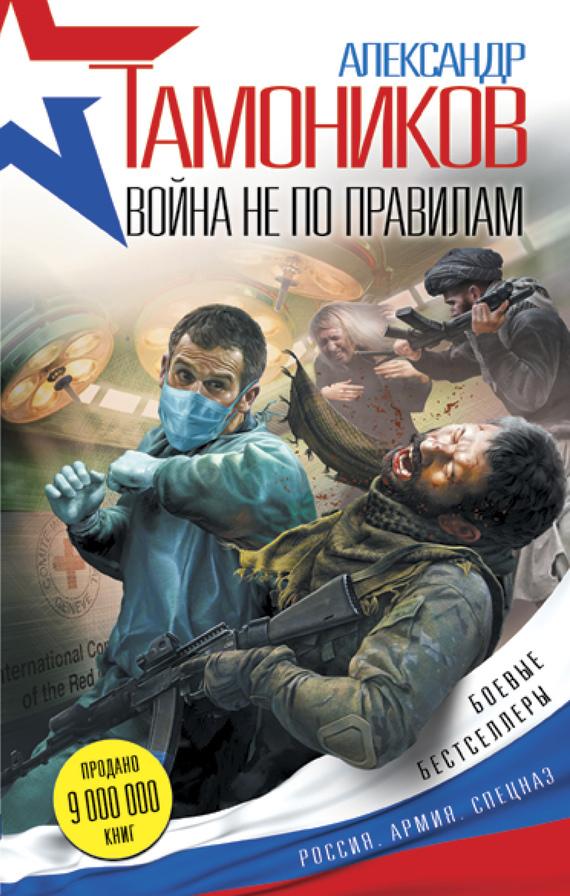Александр Тамоников «Война не по правилам»