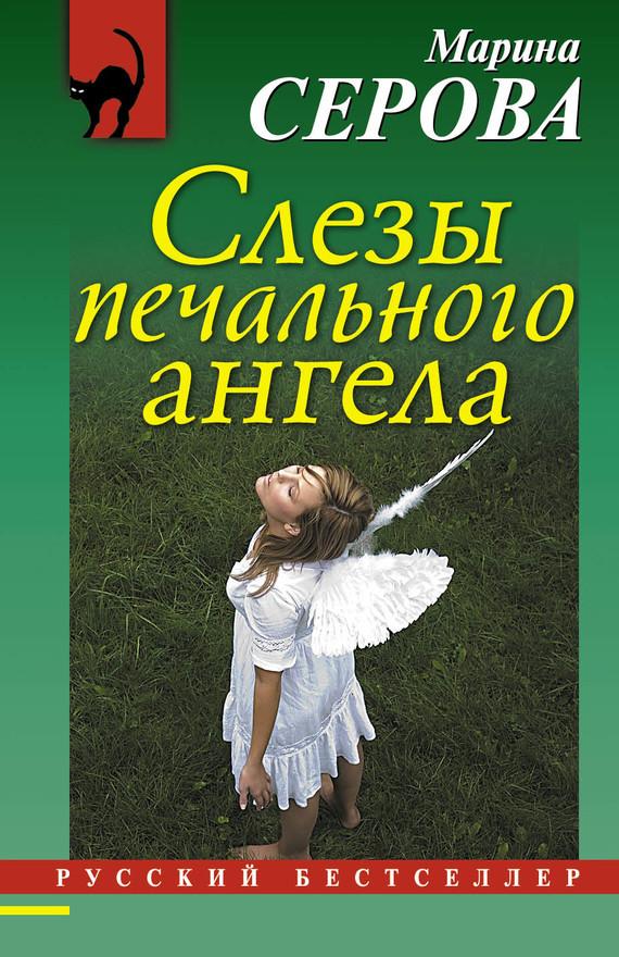 Марина Серова «Слезы печального ангела»