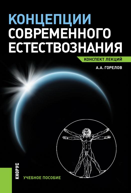 концепции современного естествознания скачать книгу бесплатно
