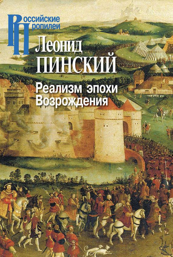 Леонид Пинский «Реализм эпохи Возрождения»