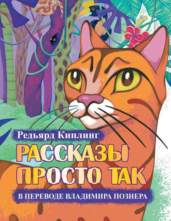 Редьярд Киплинг «Рассказы просто так (сборник)»