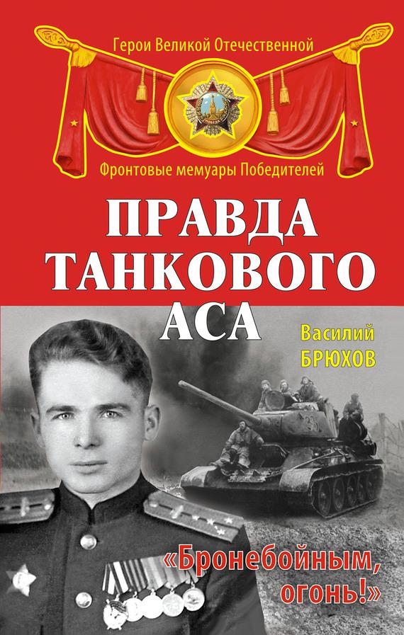 Василий Брюхов «Правда танкового аса. «Бронебойным, огонь!»»