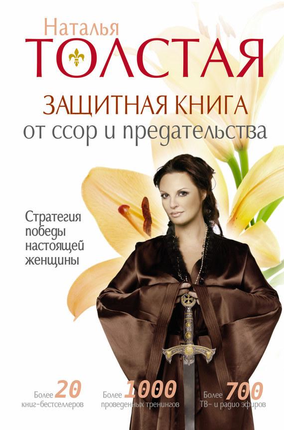 Наталья Толстая «Защитная книга от ссор и предательства. Стратегия победы настоящей женщины»