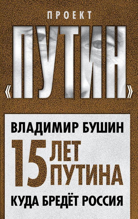 Владимир Бушин «Пятнадцать лет Путина. Куда бредет Россия»