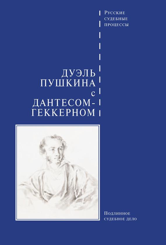 Сборник «Дуэль Пушкина с Дантесом-Геккерном»