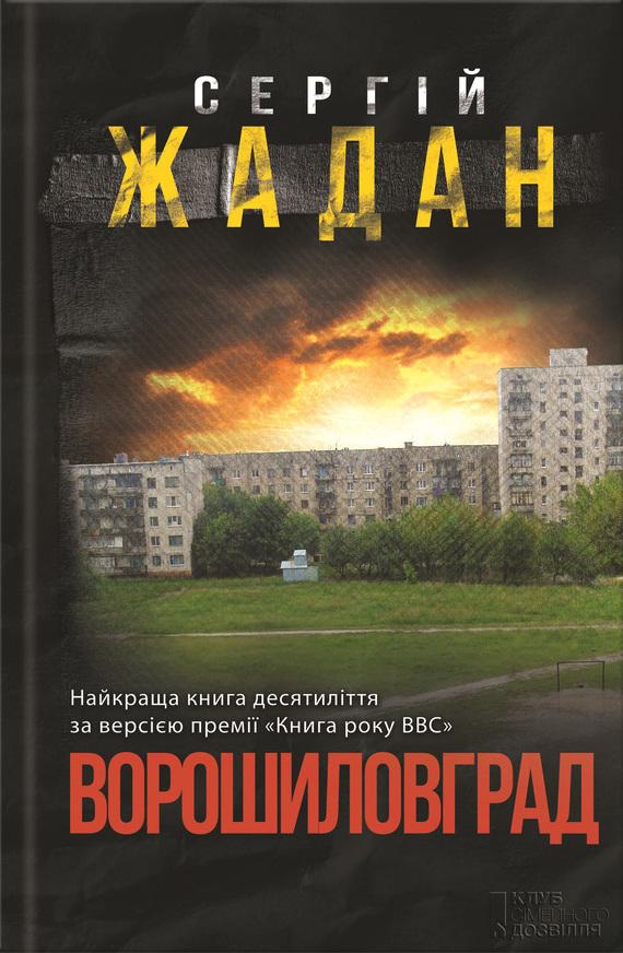 Сергій Жадан «Ворошиловград»