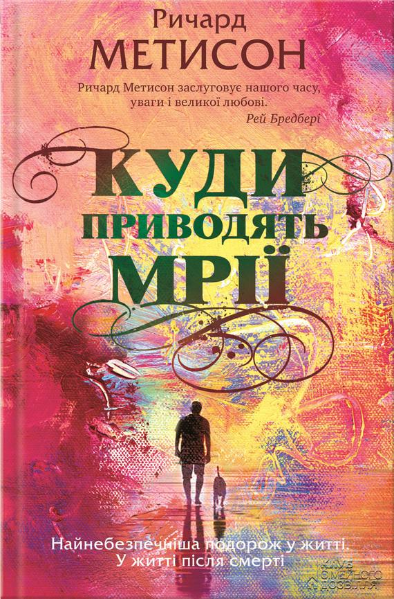 Ричард Метисон «Куди приводять мрії»