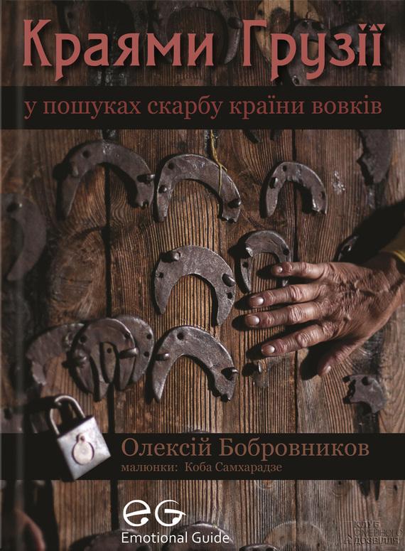 Олексій Бобровников «Краями Грузії. У пошуках скарбу країни вовків»