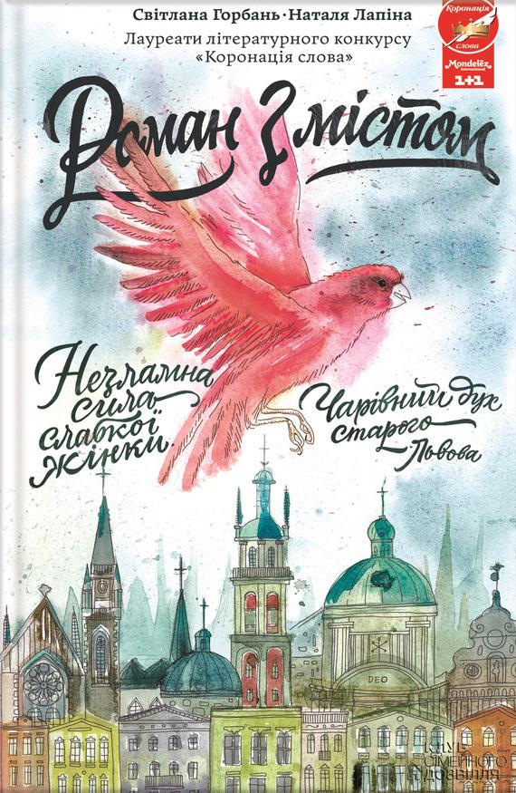 Світлана Горбань, Наталя Лапіна «Роман з містом»