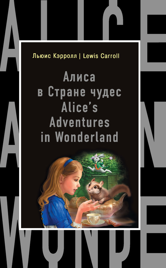 Льюис Кэрролл, А. Александров «Алиса в Стране чудес / Alice's Adventures in Wonderland»