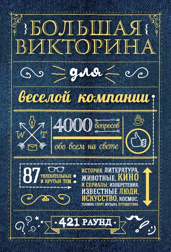 Коллектив авторов «Большая викторина для веселой компании. 4000 вопросов обо всем на свете»