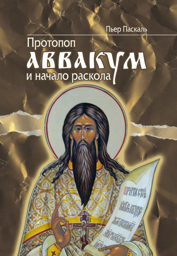 Пьер Паскаль «Протопоп Аввакум и начало Раскола»