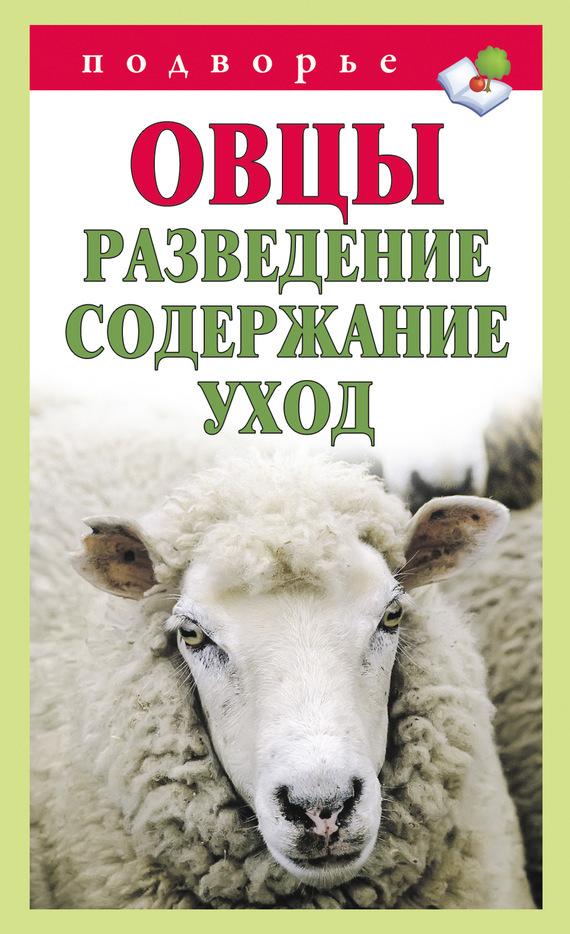 Тамара Мороз «Овцы. Разведение. Содержание. Уход»