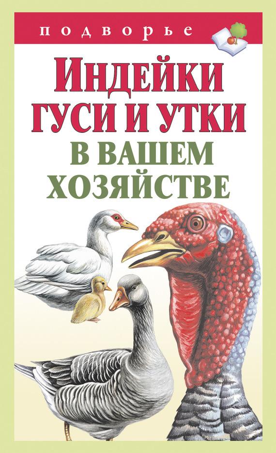 Тамара Мороз «Индейки, гуси и утки в вашем хозяйстве»