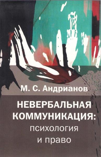 М. Андрианов «Невербальная коммуникация»