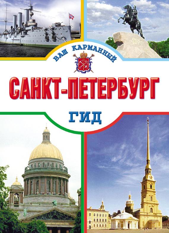 Елена Кузнецова «Санкт-Петербург»