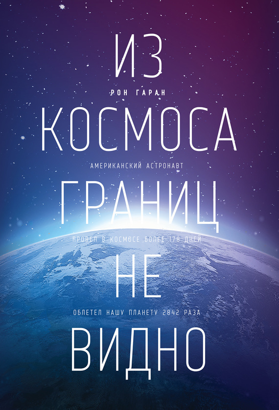 Рон Гаран «Из космоса границ не видно»