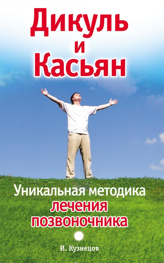 Иван Кузнецов «Дикуль и Касьян. Уникальная методика лечения позвоночника»