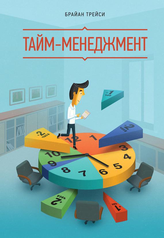Брайан Трейси «Тайм-менеджмент»