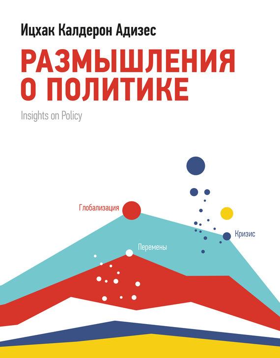 Ицхак Адизес «Размышления о политике»