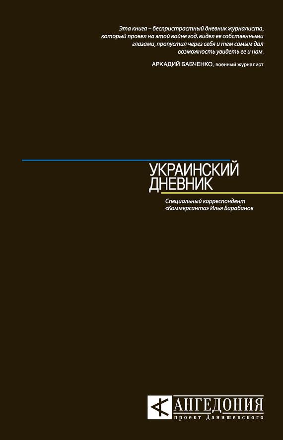 Илья Барабанов «Украинский дневник»