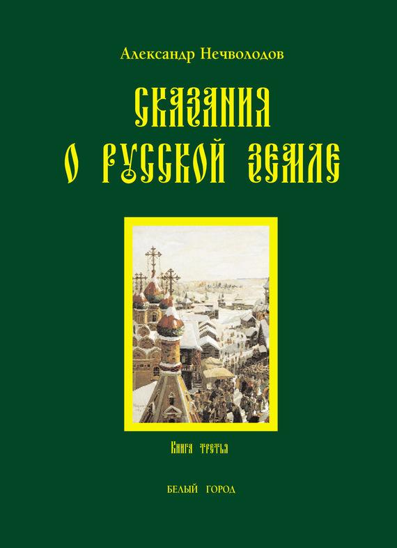 Александр Нечволодов «Сказания о Русской земле. Книга 3»
